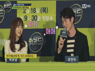 [제작발표회]박보영/유연석쌤의 위키드 선택 이유!