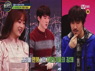 박보영·유연석·타이거JK 전율시킨 반전 아이들의 정체?!