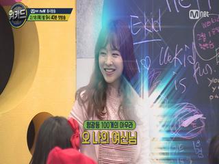 뽀블리, 박보영이 담임쌤이라면?