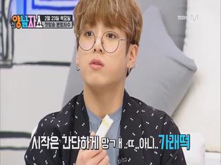 [1회 선공개] ♥방탄소년단 정국이 먹방♥