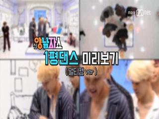 [1회 선공개] ♥방탄소년단 1평 댄스♥