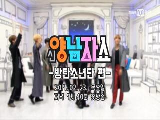 [1회 선공개] ♥방탄소년단 파자마 런웨이♥