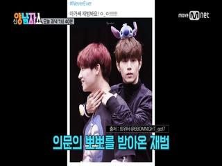 [선공개] JB 목에 남겨진 의문의 뽀뽀 자국! 그 정체는?!!
