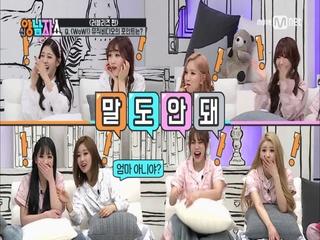 """[러블리즈]편 최초공개! 맘블리즈의 """"WoW!"""""""