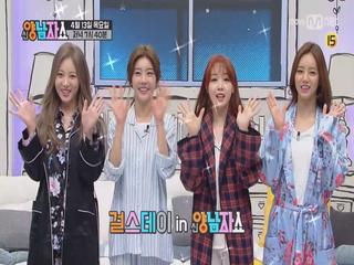 [최종회 걸스데이&어워즈] 꿀잼 폭격! 걸스데이′s 파티 2탄 + 신양남자쇼 어워즈 (ft.기대해)