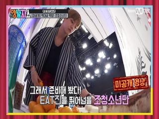 [최종회] 방탄소년단의 리얼꿀방? 먹방소년단의 리얼 간식타임!