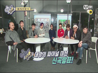 [7회 예고] 대망의 파이널 미션! 신곡발표