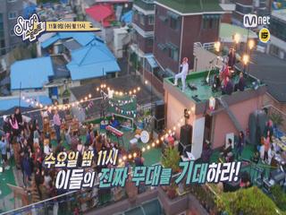 [3회 예고] 우리집 앞마당에서 공연이 열린닷!