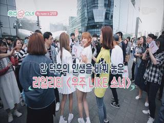 [1회] 첫번째 덕질 일기_우주소녀 영접 타임~ 엠카 출근길