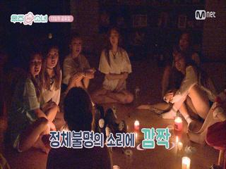 [2회] 13일에 금요일에 생긴일 @우주소녀 숙소