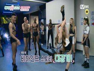 [우주 LIKE 소녀] 3회 예고ㅣ우주소녀가 상해에 떴다!