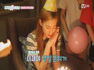 [3회] 깜짝 생일파티 '은서야, 생일 축하해~'