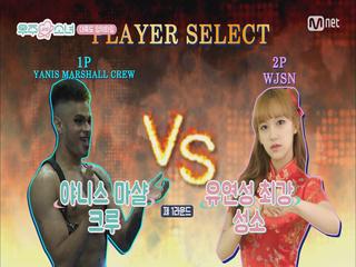 [3회] 백스테이지 스페셜 매치 <우주소녀 vs 야니스 마샬 크루>