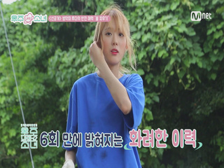 [우주 LIKE 소녀] 6회 선공개ㅣ 병약미 루다의 반전 매력