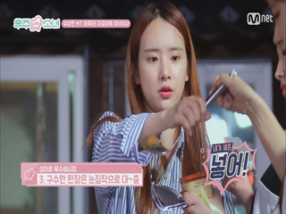 [7회] ′듬뿍듬뿍′ 정체불명 설아표 육수 레시피