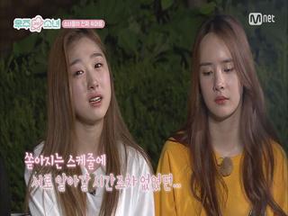 [8회] 소녀들의 마지막 이야기