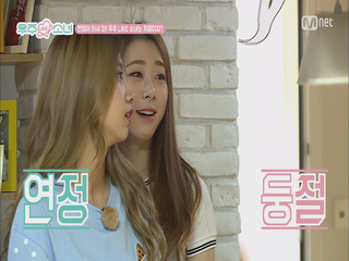 [8회] 신입생 소개_열세번째 우주소녀<유연정>