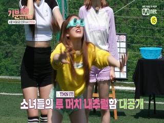 [3회 예고] ☆투 머치 내추럴 MAX☆ 새로운 차원의 운동회가 왔다!