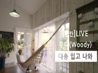 [빈칸]LIVE 우디 (Woody) - 대충 입고 나와