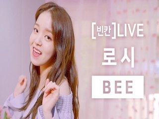 [빈칸]LIVE 로시 (Rothy) - BEE