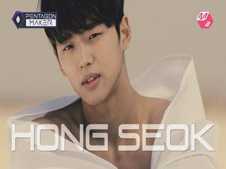 [펜타곤메이커] 두 번째 도전, 감성 보컬 '홍석' 최초공개 (티저 X 펜타그래프) EP1