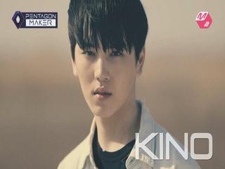 [펜타곤메이커] 넘사벽 퍼포머 '키노' 최초공개 (티저 X 펜타그래프) EP1