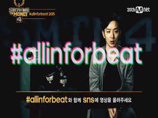 #allinforbeat 2015 by 버벌진트(Verbaljint)