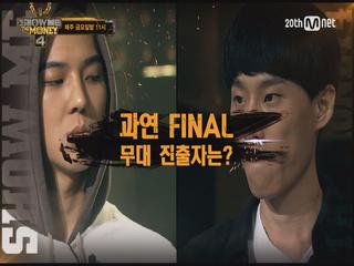 9회 예고   레전드 대결이 펼쳐진다! 송민호 vs 블랙넛 (Semi-Final)
