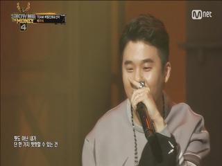 베이식(feat.마마무) - Stand Up @ Semi-Final