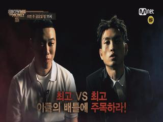 7회 예고 팀 배틀 미션 씨잼 vs 비와이 이번엔 진짜다!