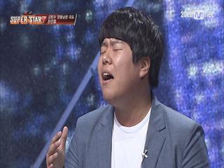 [3회] 김범수 바라기 전건호 - '슬픔보다 더 슬픈 이야기'