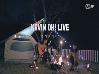 [KEVIN OH! LIVE] 별이 진다네 - 홍이오 (클라라홍, 이요한, 케빈오)