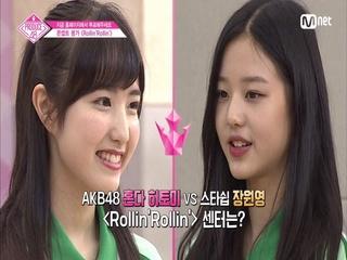 [9회] '우쥬~?♥' 혼다 히토미 vs 장원영 센터 대결
