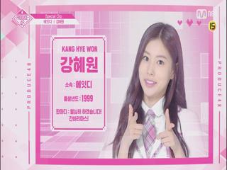 [48스페셜] 에잇디 - 강혜원 l 당신의 소녀에게 투표하세요