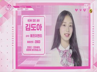 [48스페셜] 에프이엔티 - 김도아 l 당신의 소녀에게 투표하세요