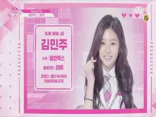 [48스페셜] 얼반웍스 - 김민주 l 당신의 소녀에게 투표하세요