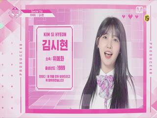 [48스페셜] 위에화 - 김시현 l 당신의 소녀에게 투표하세요