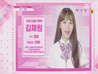 [48스페셜] 울림 - 김채원 l 당신의 소녀에게 투표하세요