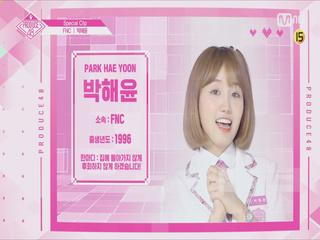 [48스페셜] FNC - 박해윤 l 당신의 소녀에게 투표하세요
