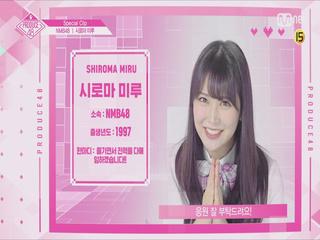 [48스페셜] NMB48 - 시로마 미루 l 당신의 소녀에게 투표하세요
