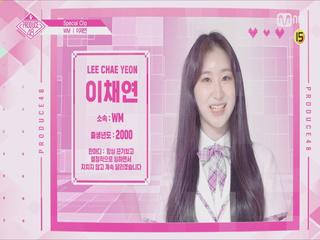 [48스페셜] WM - 이채연 l 당신의 소녀에게 투표하세요