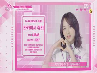 [48스페셜] AKB48 - 타카하시 쥬리 l 당신의 소녀에게 투표하세요