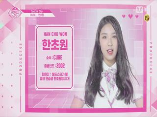 [48스페셜] CUBE - 한초원 l 당신의 소녀에게 투표하세요