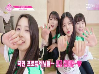 [48TV] ′뽑-뽀♡′ 귀염뽀작 연습실 셀프캠 l 나영→유진