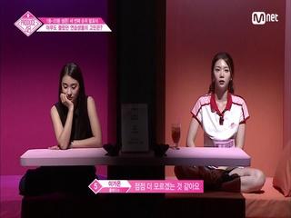 [단독/11회] ′연습생들의 고민과 눈물′ 속닥속닥 고민푼다방(feat. 보라 선배님)