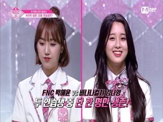 [11회] '최종 데뷔 평가를 향한 마지막 티켓' 20등 연습생