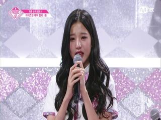 [최종회] '데뷔곡의 센터는?' 최종 순위 발표식 1등 연습생