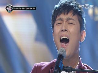 음악의신이 극찬한 역대급 실력자 김관호의 무대