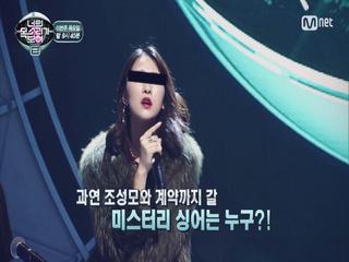 조성모, 밴드 보컬 찾기 위해 너목보 출연?!