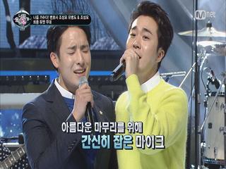조성모의 '아프로밴드' 뉴 보컬(?)의 정체는?!
